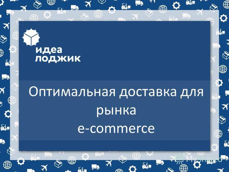 Оптимальная доставка для рынка e-commerce