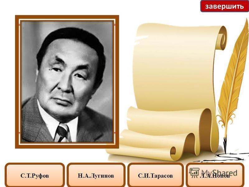 Народный поэт PC (Я). Заслугой его является то, что он наряду с другими поэтами, вывел якутскую поэзию на всемирную и всесоюзную арену. Поэт-песенник. Одинаково силен и в любовной, и в гражданской лирике. Успешно работал и в жанре прозы. Оставил книг