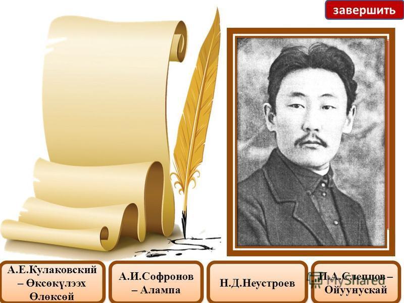 Талантливый якутский драматург и поэт. Знаток народного языка, быта и психологии, мастер диалога и речевой характеристики персонажей. Его пьесы сыграли огромную роль в развитии национального театра. Им написано более 150 песен и стихотворений, отлича