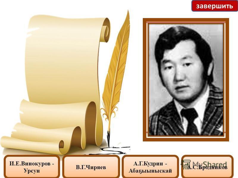 Поэт, критик, переводчик. Член СП России с 1992 г. Заслуженный работник культуры PC (Я), лауреат литературной премии