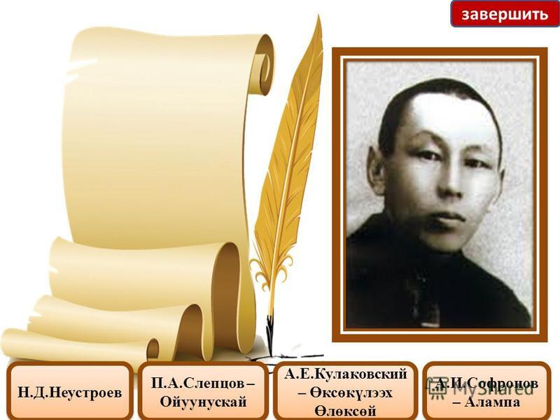 Один из основоположников якутской литературы. Первым в якутской драматургии обратился к жанровой форме комедии. Его пьесы сыграли большую роль в зарождении якутского театрального искусства. Написал несколько рассказов, пронизанных лиризмом и мягким ю