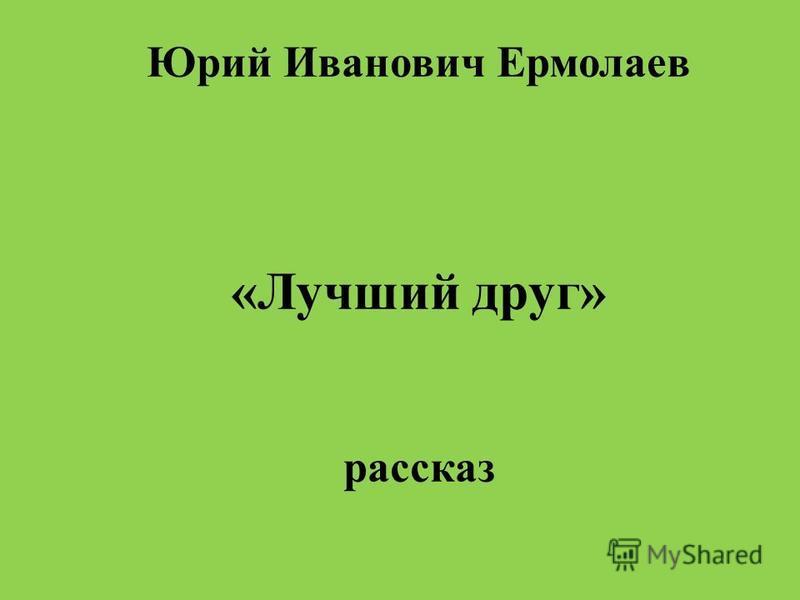 Юрий Иванович Ермолаев « Лучший друг » рассказ