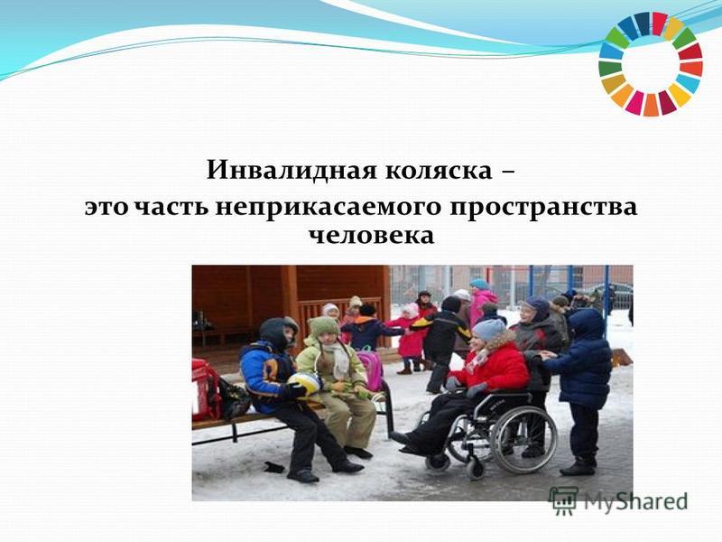 Инвалидная коляска – это часть неприкасаемого пространства человека