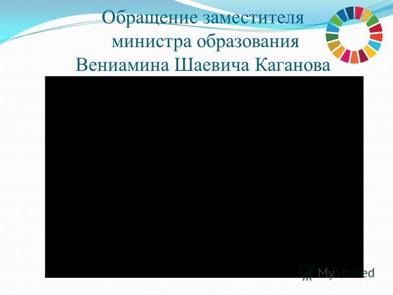 Обращение заместителя министра образования Вениамина Шаевича Каганова