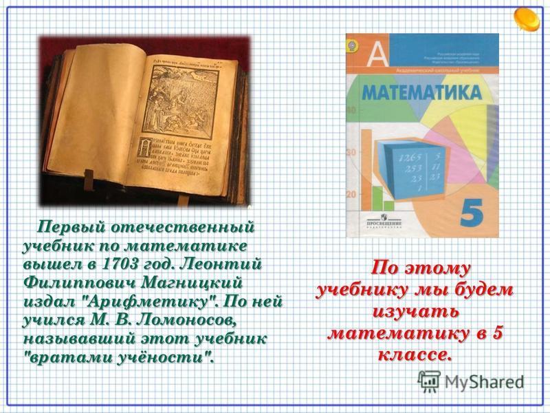 Первый отечественный учебник по математике вышел в 1703 год. Леонтий Филиппович Магницкий издал