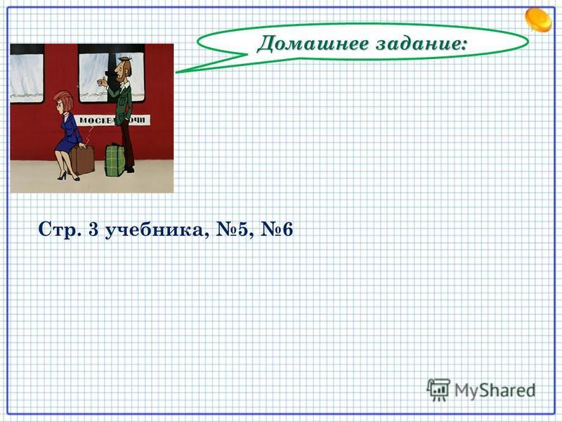 Домашнее задание: Стр. 3 учебника, 5, 6