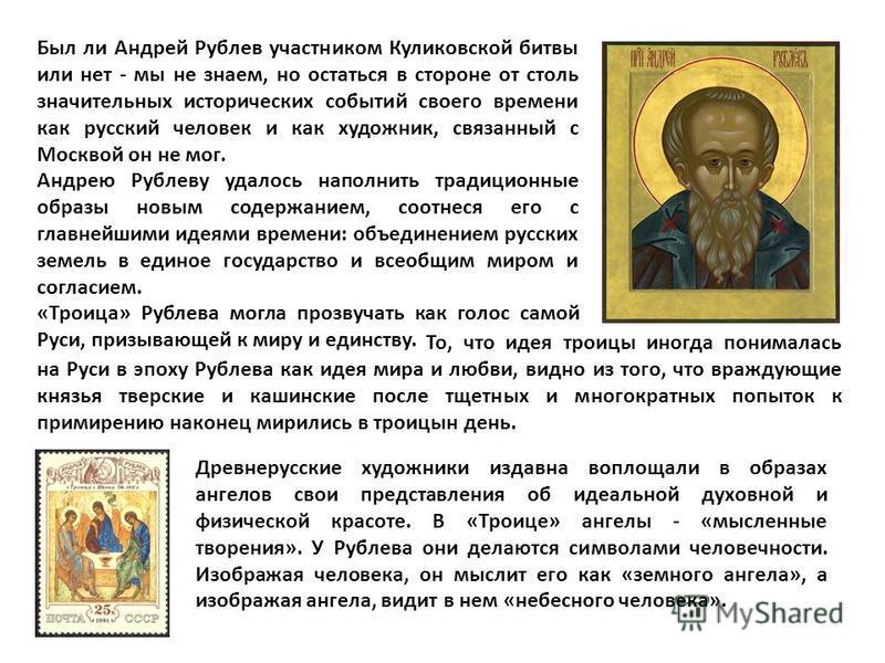 Древнерусские художники издавна воплощали в образах ангелов свои представления об идеальной духовной и физической красоте. В «Троице» ангелы - «мысленные творения». У Рублева они делаются символами человечности. Изображая человека, он мыслит его как