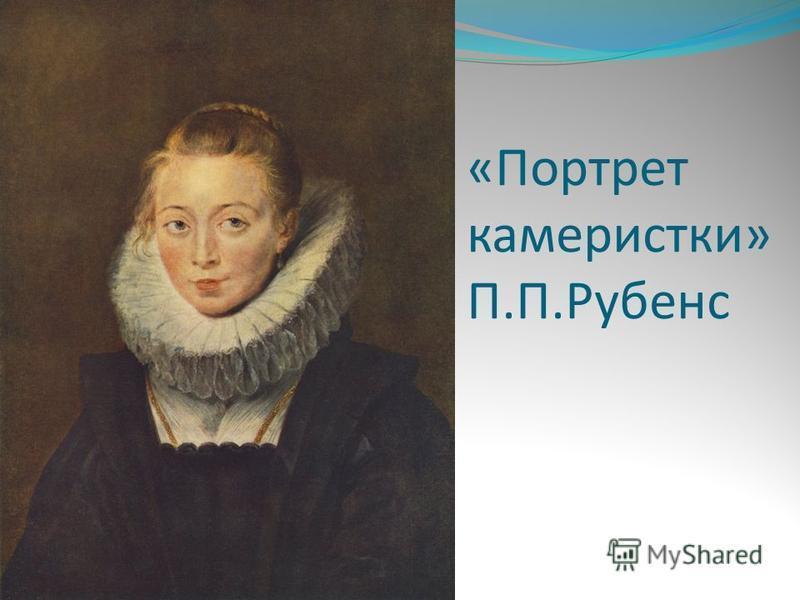 «Портрет камеристки» П.П.Рубенс