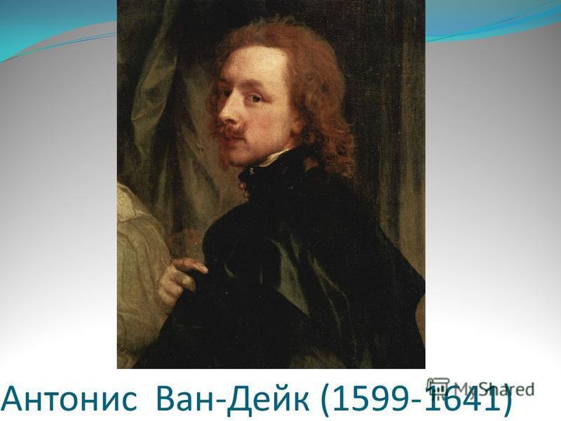 Антонис Ван-Дейк (1599-1641)