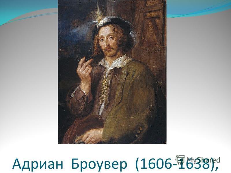 Адриан Броувер (1606-1638),