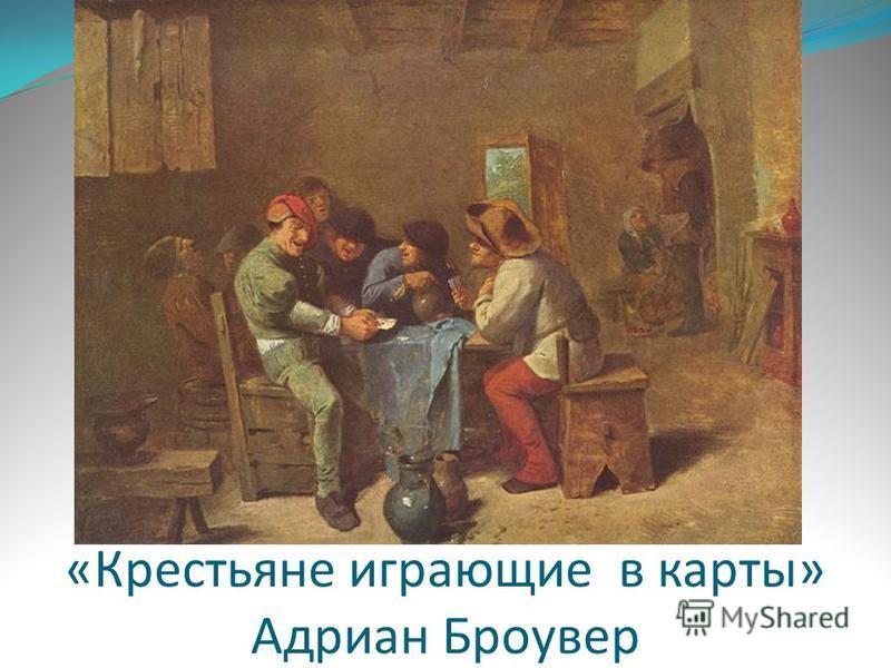 «Крестьяне играющие в карты» Адриан Броувер