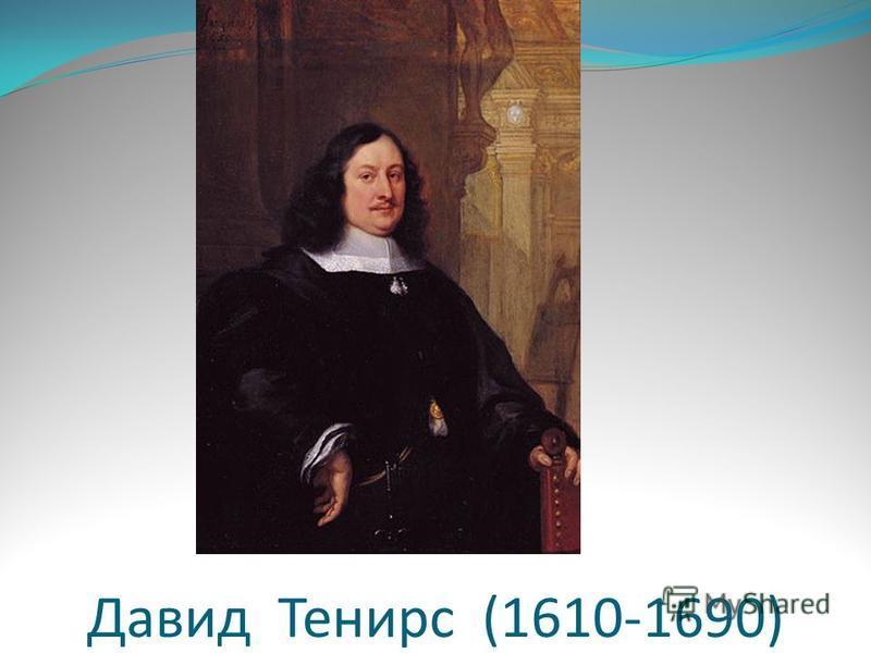 Давид Тенирс (1610-1690)