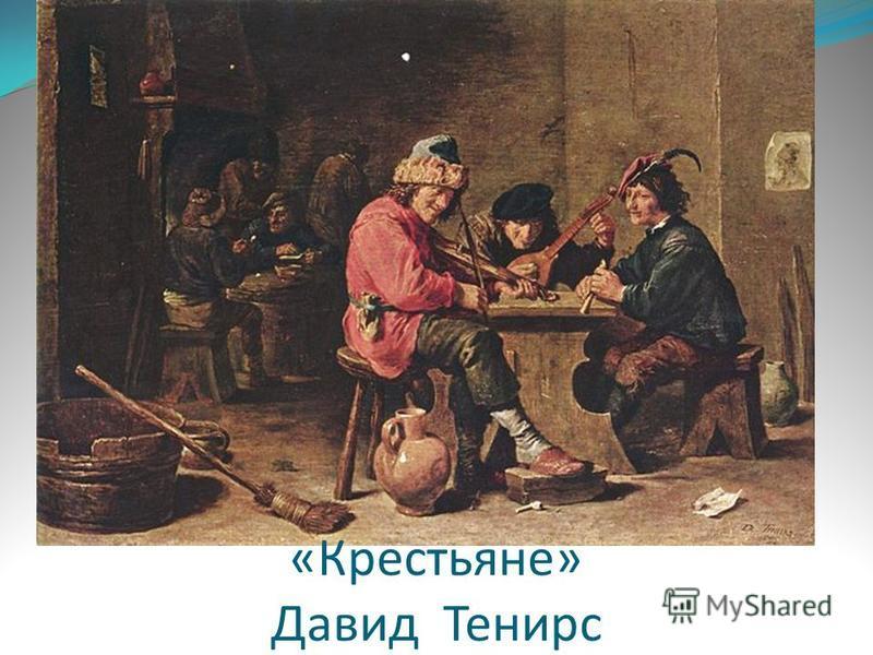 «Крестьяне» Давид Тенирс