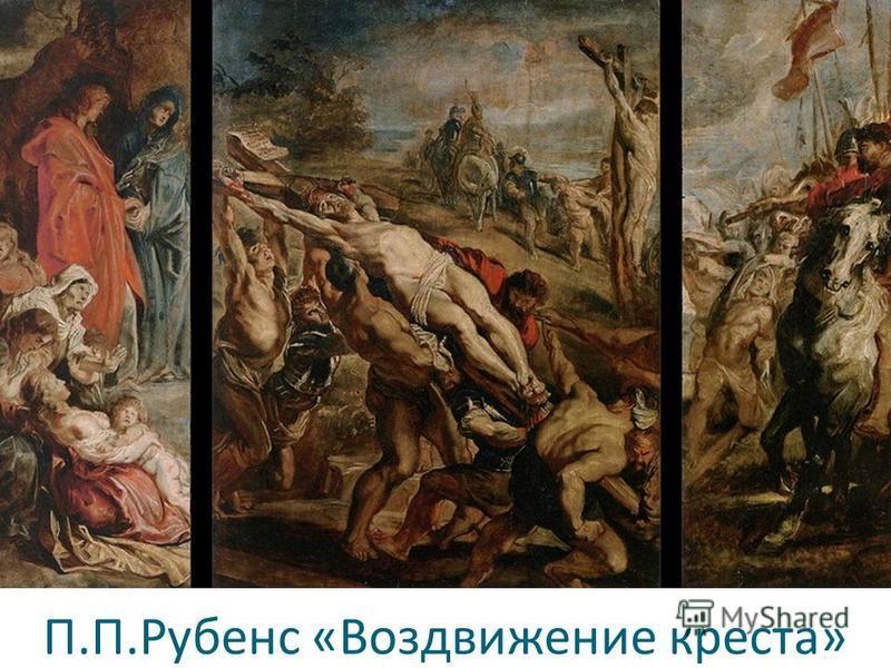 П.П.Рубенс «Воздвижение креста»