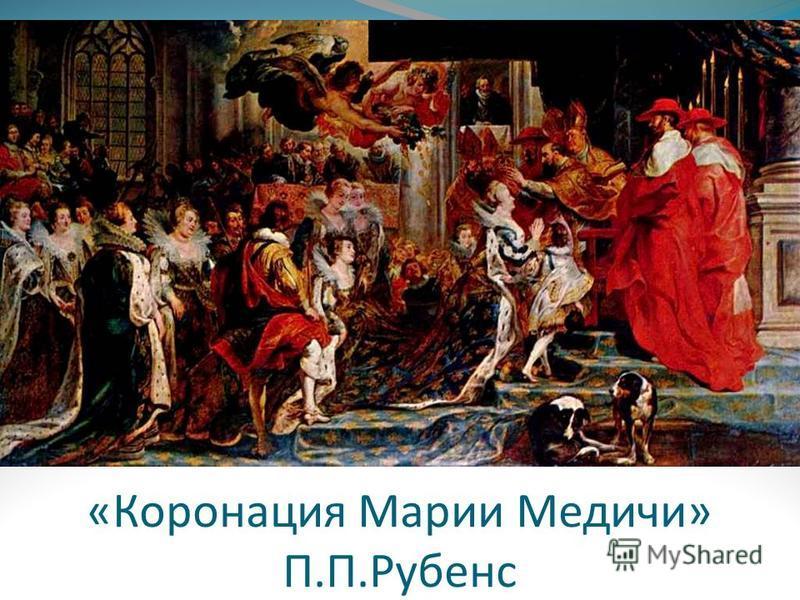«Коронация Марии Медичи» П.П.Рубенс