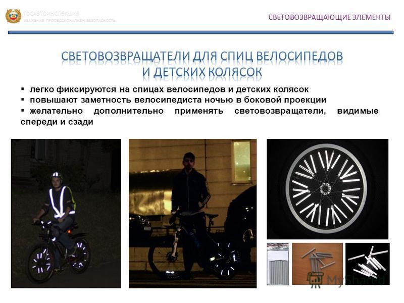 СВЕТОВОЗВРАЩАЮЩИЕ ЭЛЕМЕНТЫ легко фиксируются на спицах велосипедов и детских колясок повышают заметность велосипедиста ночью в боковой проекции желательно дополнительно применять световозвращатели, видимые спереди и сзади