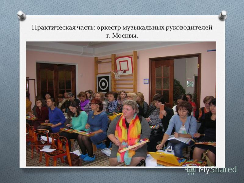 Практическая часть: оркестр музыкальных руководителей г. Москвы.