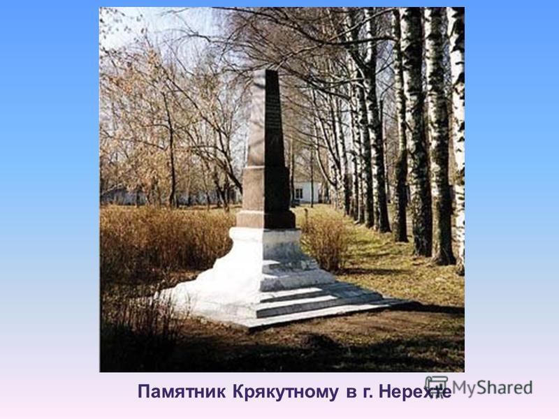 Памятник Крякутному в г. Нерехте