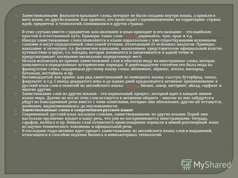 Основной причиной заимствования иноязычной лексики признаётся необходимость выразить при помощи заимствованного слова многозначные русские понятия, пополнить выразительные средства языка. Исконно русские – это слова, которые характерны для русского я