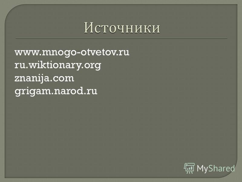 Синонимы : иностранные. Антонимы : русские. Омонимы :
