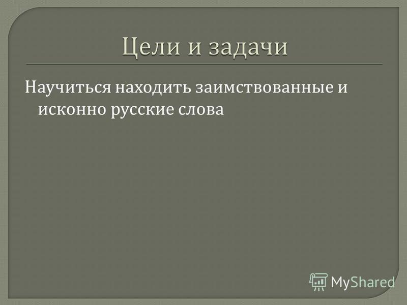 Выполняли : Моисеев Денис, Гребенев Александр, Рожкова Юля, Гуськов Саша. 12.10.15