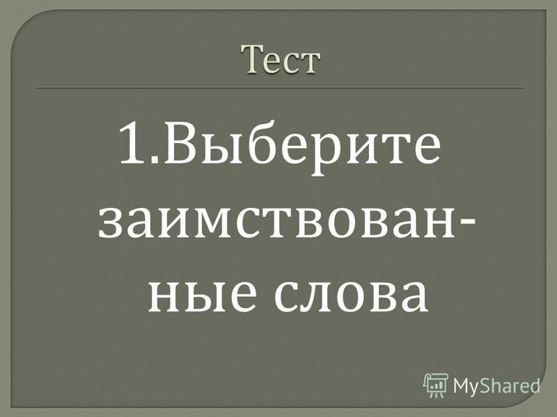 Узнать о заимствованных и исконно русских словах