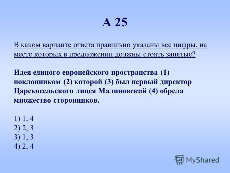 А 25 В каком варианте ответа правильно указаны все цифры, на месте которых в предложении должны стоять запятые? Идея единого европейского пространства (1) поклонником (2) которой (3) был первый директор Царскосельского лицея Малиновский (4) обрела мн