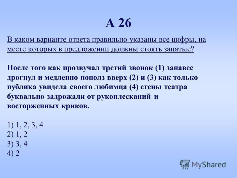 А 26 В каком варианте ответа правильно указаны все цифры, на месте которых в предложении должны стоять запятые? После того как прозвучал третий звонок (1) занавес дрогнул и медленно пополз вверх (2) и (3) как только публика увидела своего любимца (4)