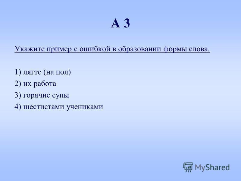 А 3 Укажите примяр с ошибкой в образовании формы слова. 1) лягте (на пол) 2) их работа 3) горячие супы 4) шестистами учениками