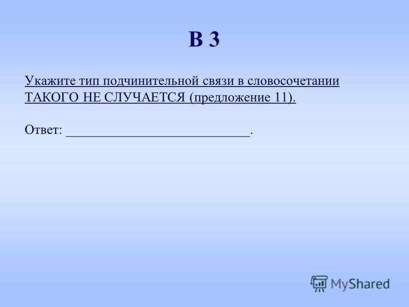 Укажите тип подчинительной связи в словосочетании ТАКОГО НЕ СЛУЧАЕТСЯ (предложение 11). Ответ: ___________________________. В 3