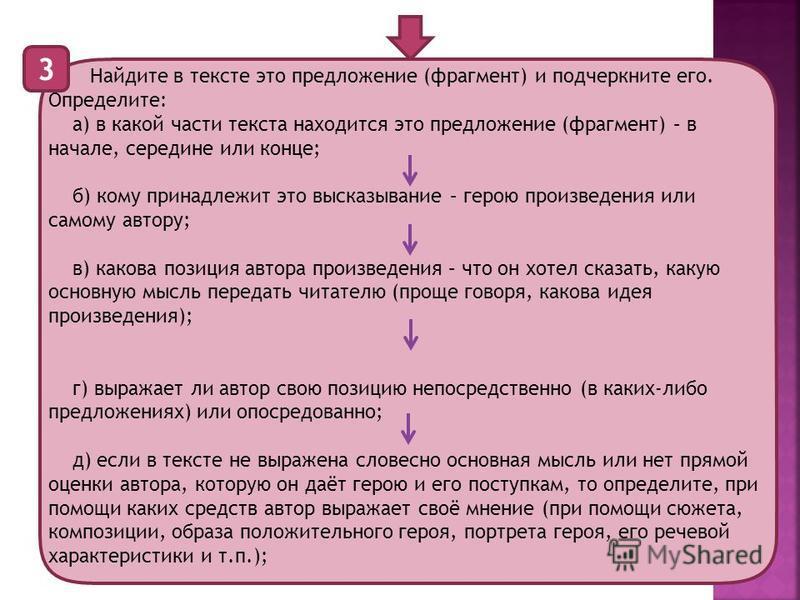 Найдите в тексте это предложение (фрагмент) и подчеркните его. Определите: а) в какой части текста находится это предложение (фрагмент) – в начале, середине или конце; б) кому принадлежит это высказывание – герою произведения или самому автору; в) ка
