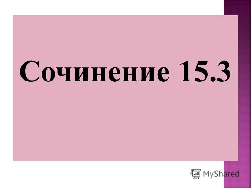 Сочинение 15.3