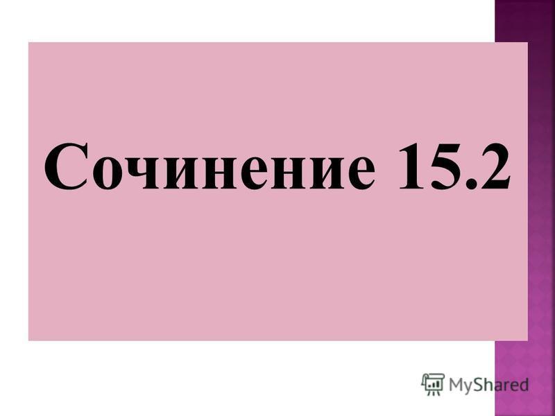 Сочинение 15.2