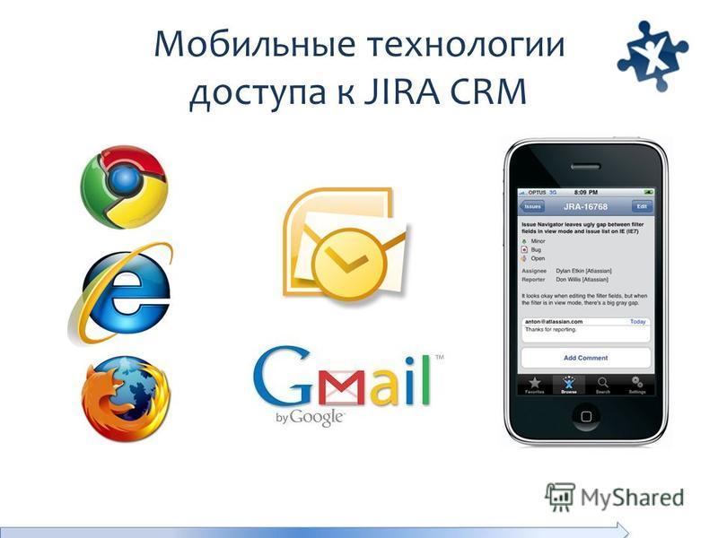 Мобильные технологии доступа к JIRA CRM