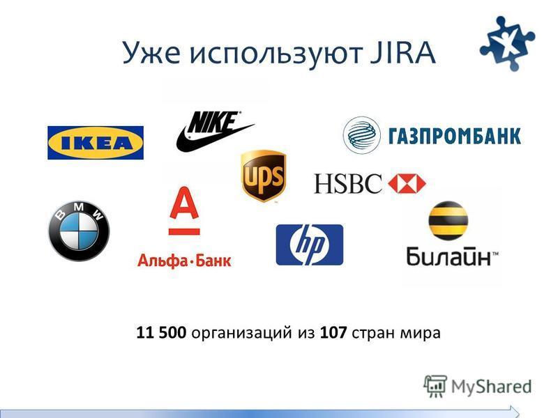 Уже используют JIRA 11 500 организаций из 107 стран мира