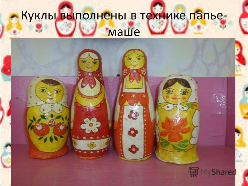 Куклы выполнены в технике папье- маше