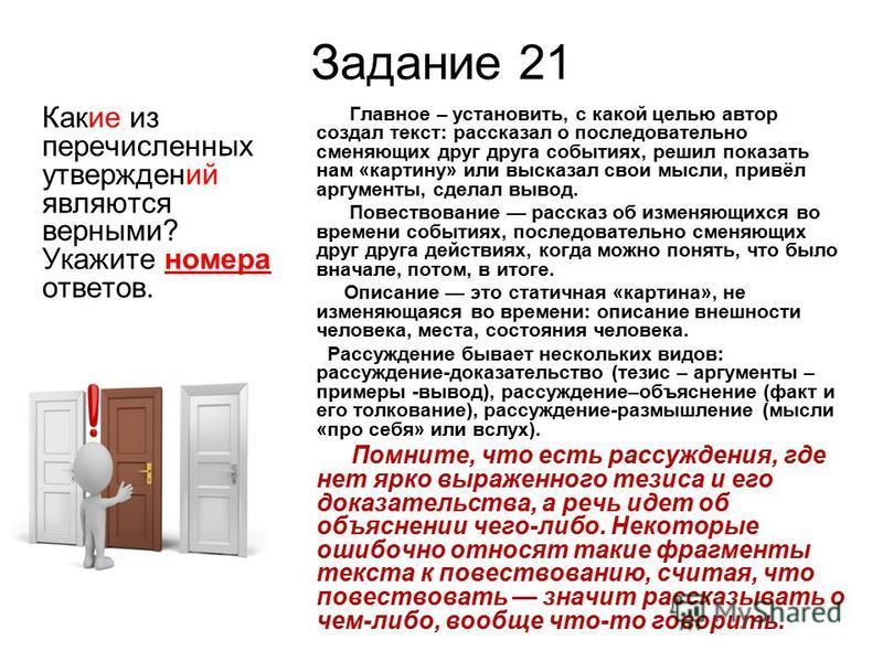 Задание 21 Какие из перечисленных утверждений являются верными? Укажите номера ответов. Главное – установить, с какой целью автор создал текст: рассказал о последовательно сменяющих друг друга событиях, решил показать нам «картину» или высказал свои