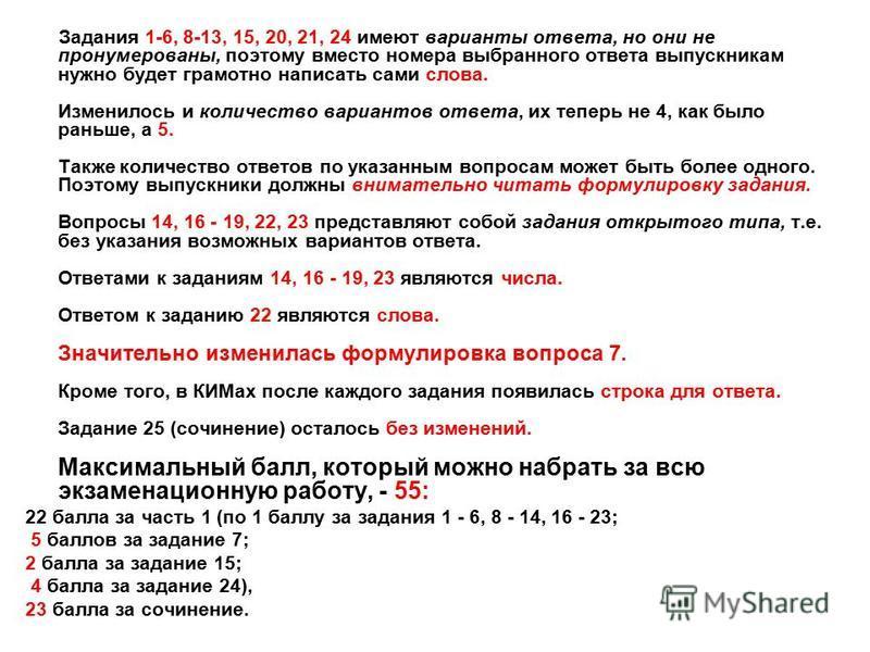 Задания 1-6, 8-13, 15, 20, 21, 24 имеют варианты ответа, но они не пронумерованы, поэтому вместо номера выбранного ответа выпускникам нужно будет грамотно написать сами слова. Изменилось и количество вариантов ответа, их теперь не 4, как было раньше,