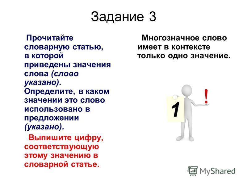 Задание 3 Прочитайте словарную статью, в которой приведены значения слова (слово указано). Определите, в каком значении это слово использовано в предложении (указано). Выпишите цифру, соответствующую этому значению в словарной статье. Многозначное сл
