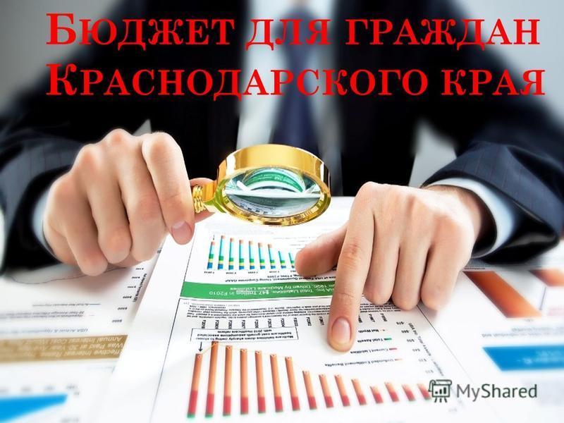 Б ЮДЖЕТ ДЛЯ ГРАЖДАН К РАСНОДАРСКОГО КРАЯ