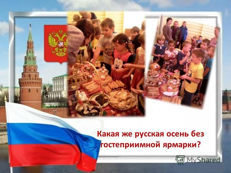 Какая же русская осень без гостеприимной ярмарки?