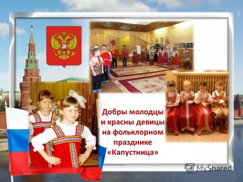 Добры молодцы и красны девицы на фольклорном празднике «Капустница»