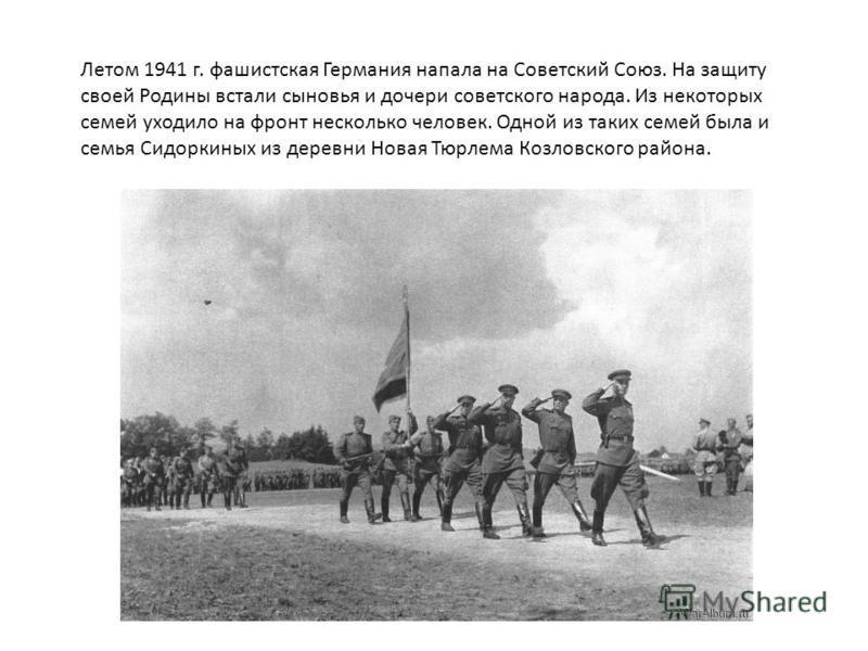 Летом 1941 г. фашистская Германия напала на Советский Союз. На защиту своей Родины встали сыновья и дочери советского народа. Из некоторых семей уходило на фронт несколько человек. Одной из таких семей была и семья Сидоркиных из деревни Новая Тюрлема