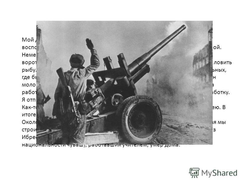 Мой дедушка, Степан Иванович родился в 1907 г. В 1978 г. в своих воспоминаниях писал: «В 1941 г. ушел на фронт. Попал в плен под Нарвой. Немецкая дивизия вывозила тела мертвых пленных из лагеря. Вышли к воротам, борода уже длинная выросла. Предложили