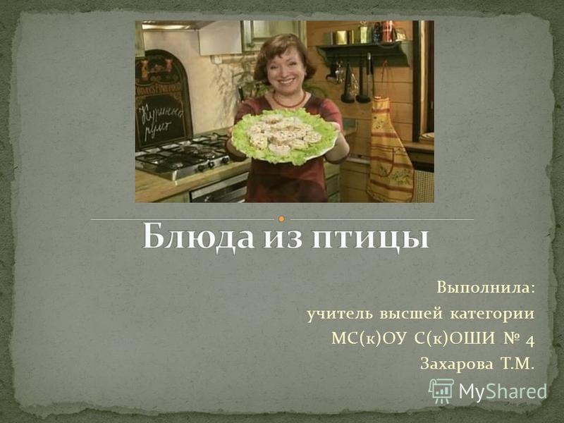 Выполнила: учитель высшей категории МС(к)ОУ С(к)ОШИ 4 Захарова Т.М.