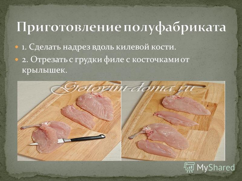 1. Сделать надрез вдоль килевой кости. 2. Отрезать с грудки филе с косточками от крылышек.