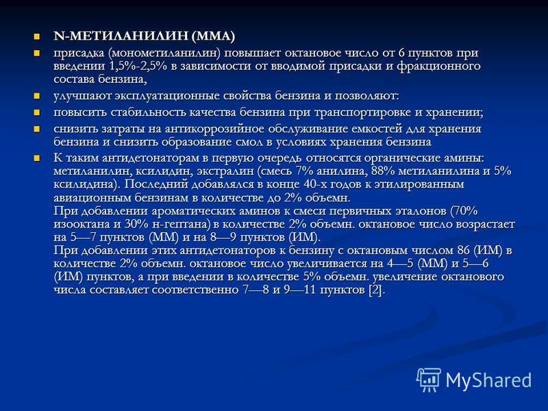 N-МЕТИЛАНИЛИН (ММА) N-МЕТИЛАНИЛИН (ММА) присадка (монометиланилин) повышает октановое число от 6 пунктов при введении 1,5%-2,5% в зависимости от вводимой присадки и фракционного состава бензина, присадка (монометиланилин) повышает октановое число от