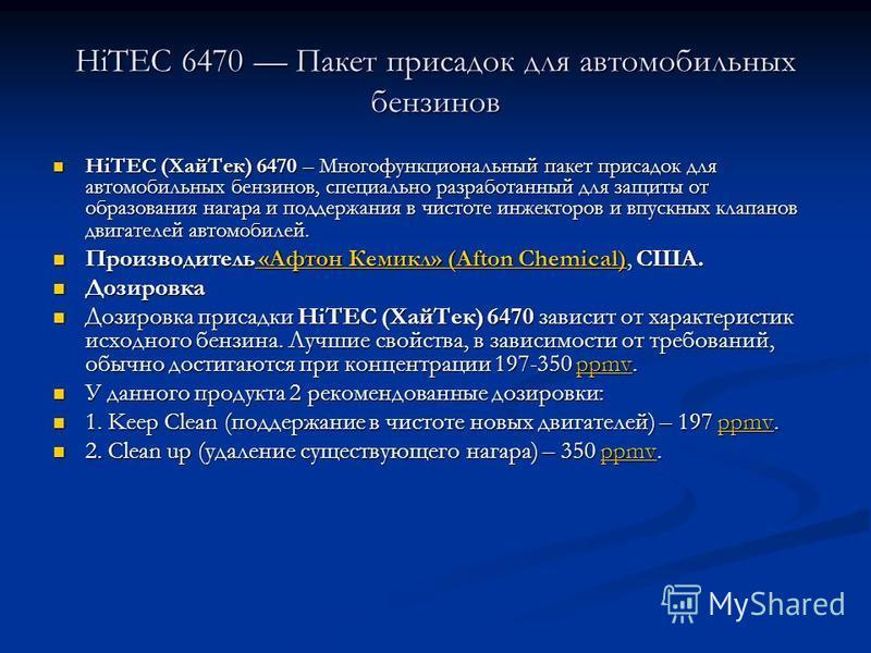 HiTEC 6470 Пакет присадок для автомобильных бензинов HiTEC (Хай Тек) 6470 – Многофункциональный пакет присадок для автомобильных бензинов, специально разработанный для защиты от образования нагара и поддержания в чистоте инжекторов и впускных клапано