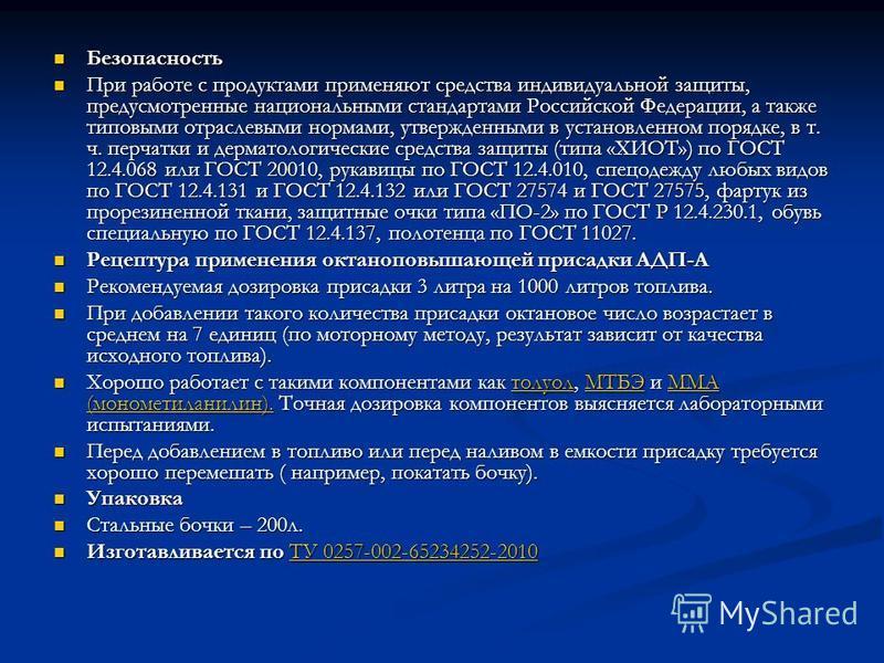 Безопасность Безопасность При работе с продуктами применяют средства индивидуальной защиты, предусмотренные национальными стандартами Российской Федерации, а также типовыми отраслевыми нормами, утвержденными в установленном порядке, в т. ч. перчатки