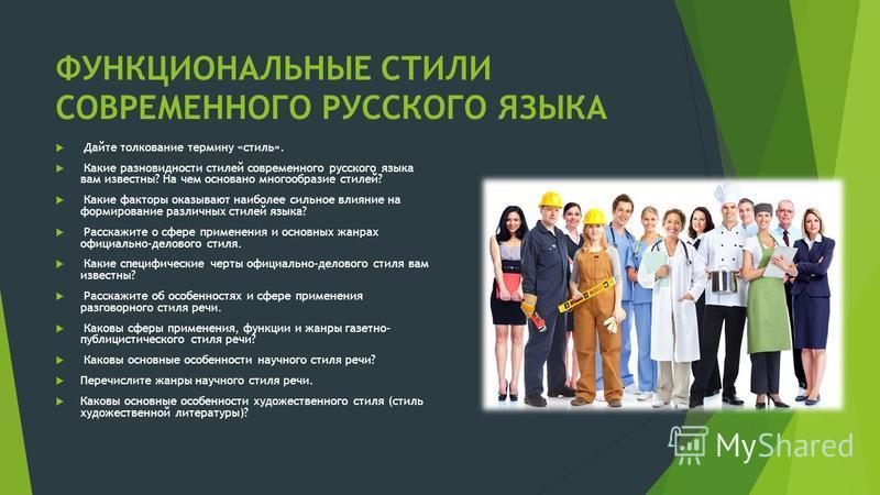 ФУНКЦИОНАЛЬНЫЕ СТИЛИ СОВРЕМЕННОГО РУССКОГО ЯЗЫКА Дайте толкование термину «стиль». Какие разновидности стилей современного русского языка вам известны? На чем основано многообразие стилей? Какие факторы оказывают наиболее сильное влияние на формирова
